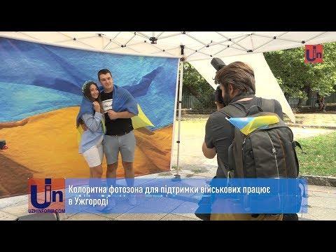 Колоритна фотозона для підтримки військових працює в Ужгороді