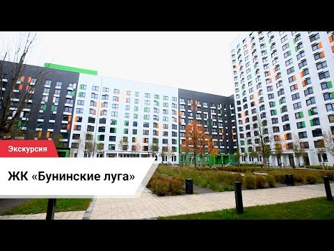 Экскурсия в ЖК «Бунинские луга» от застройщика ПИК