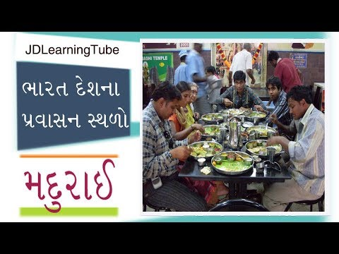 Madurai Travel Guide in Gujarati - India