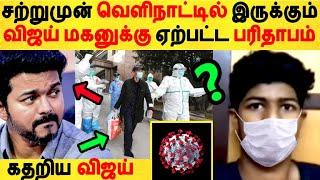 சற்றுமுன் வெளிநாட்டில் இருக்கும் விஜய் மகனுக்கு ஏற்பட்ட பரிதாபம்   Tamil Cinema News   Latest