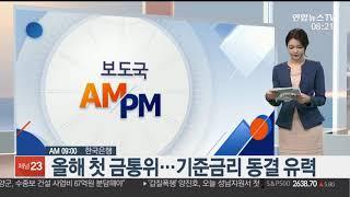 [AM-PM] 올해 첫 금통위…기준금리 동결 유력 / 연합뉴스TV (YonhapnewsTV)