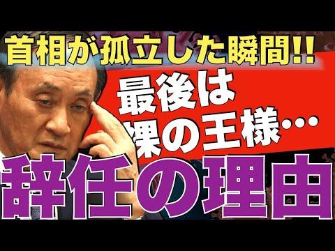 【なぜ?】最後は裸の王様だった。菅首相、総裁選不出馬の理由。