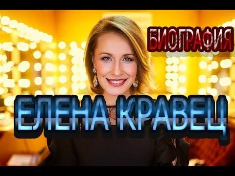 Елена Кравец - биография, личная жизнь, дети. Сериал Слуга народа 3 сезон. Выбор