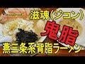 【mk-2のにいがたラーメン部】滋魂(ジコン)で背脂ラーメンの鬼脂に挑戦!!