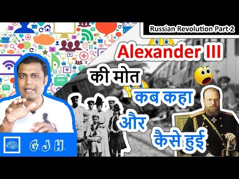 Russian Revolution Part 2 : -  How, When and Why Alexander III Russia Died (Hindi)