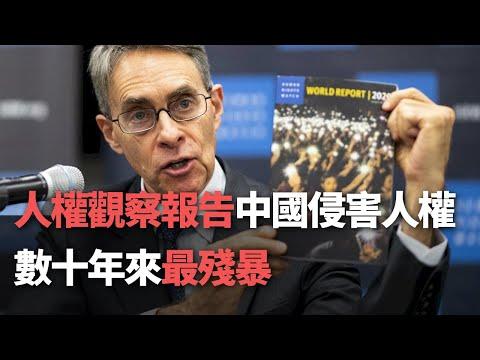 人權觀察報告 中國侵害人權數十年來最殘暴【央廣國際新聞】