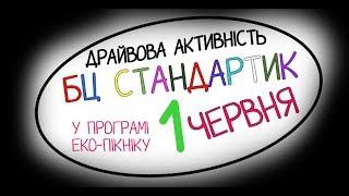БЦ СТАНДАРТИК