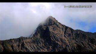 玉山國家公園(玉山、塔塔加、台灣紅榨楓)