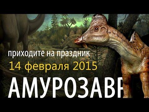 Амурозавр - первый житель палеопарка