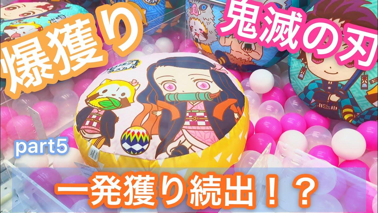 【爆獲り】〜鬼滅の刃〜 一発獲り続出!?