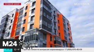 Как цены на недвижимость реагируют на падение рубля - Москва 24