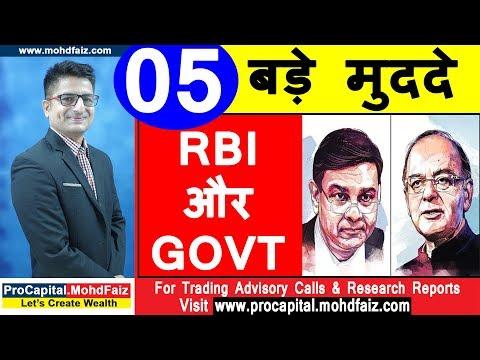 05 बड़े मुददे  RBI और GOVT | SHARE MARKET NEWS