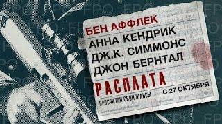 «Расплата» — фильм в СИНЕМА ПАРК