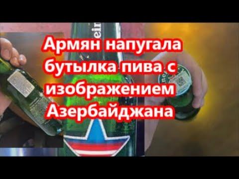 Армян напугала бутылка пива с изображением Азербайджана