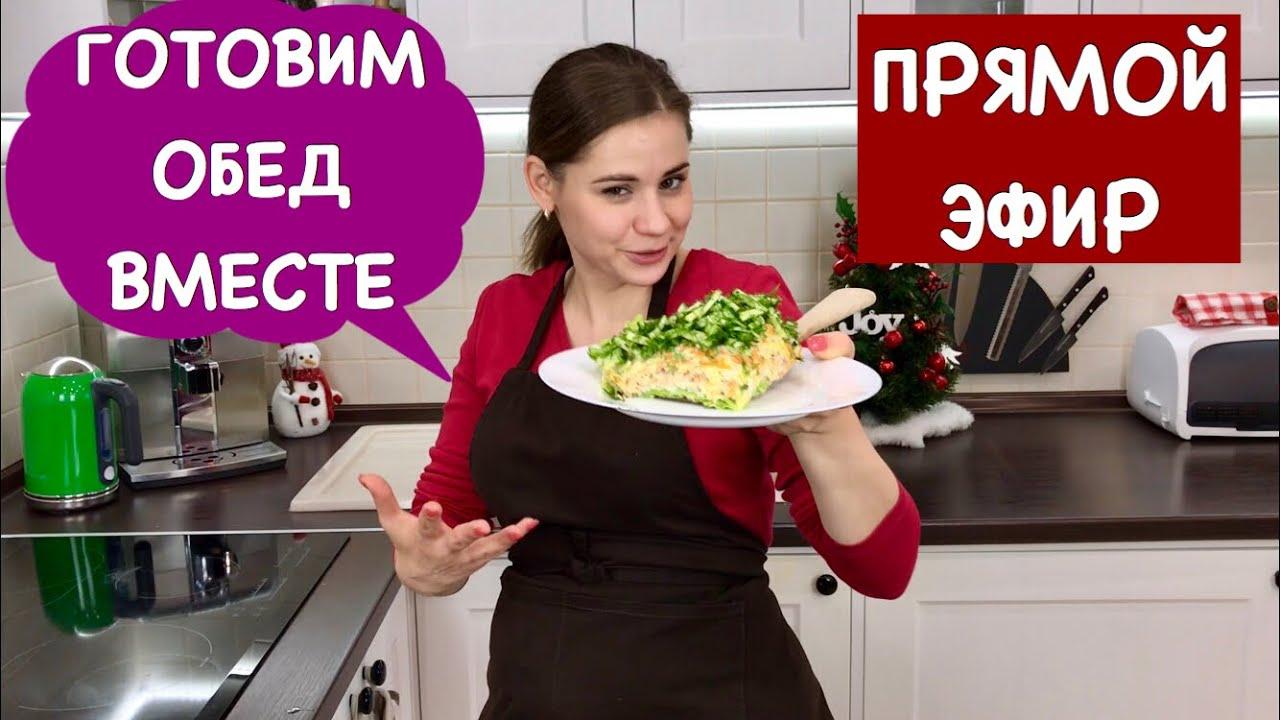 Готовим Обед Вместе в Прямом Эфире, Выпуск 2 | Ольга Матвей
