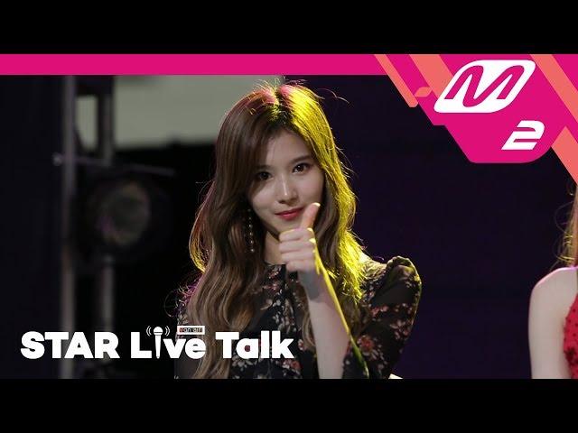 [KCON 2018 LA X M2] STAR Live Talk  - 트와이스(TWICE) (ENG/JPN SUB)