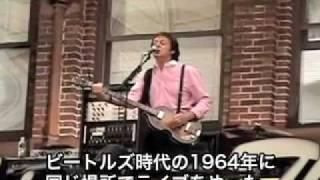 ビートルズで一世を風靡したポール・マッカートニー。彼みたいなイギリ...
