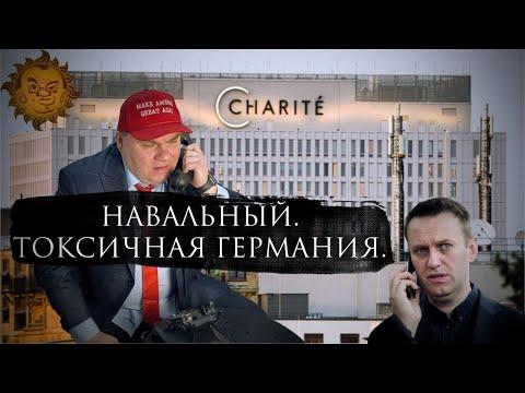 Плющев. Вся правда об отравлении Навального