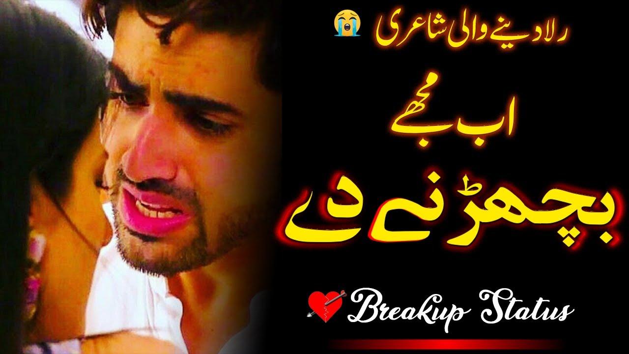 Ab mujhe bichadne De l😭|WhatsApp status 💔 | 2021 Broken heart status Parwez kabir 🎤