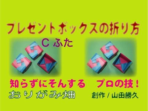 ハート 折り紙 折り紙 プレゼント 箱 : youtube.com
