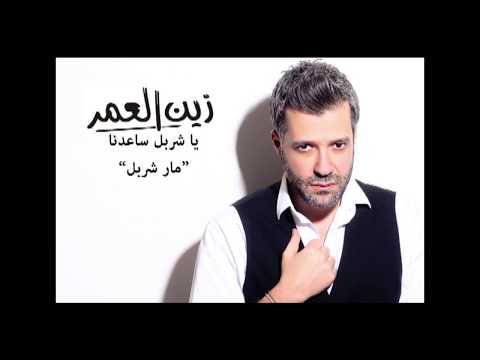 Zein El Omr - Ya Charbel [Audio]  زين العمر - يا شربل