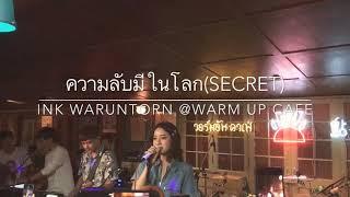 ความลับมีในโลก(SECRET) - INK WARUNTORN @WARM UP CAFE