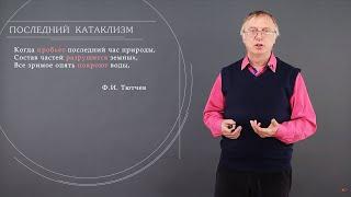 Лекция 1.2 | Форма и/или содержание | Сергей Федоров | Лекториум