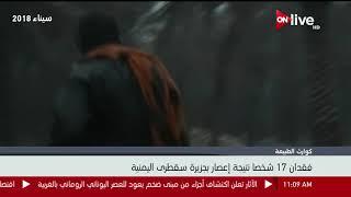 إعلان جزيرة سقطرى اليمنية محافظة منكوبة بسبب إعصار ماكونو