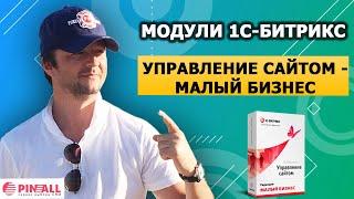 видео Битрикс: Малый бизнес