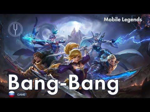 [Mobile Legends: Bang-Bang на русском] Bang-Bang [Onsa Media]