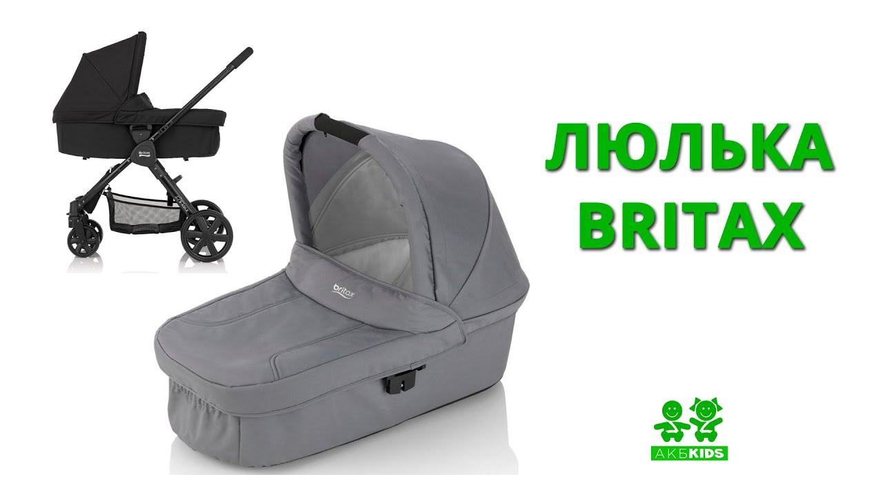 Люлька <b>Britax</b> - YouTube