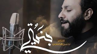 بنيتي | إصدار قصتي | حسين فيصل | محرم 1439
