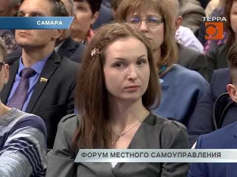 Новости Самары. Форум местного самоуправления