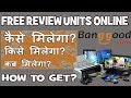 How to Get Free Review Units From Banggood- Requirements and Condtitions