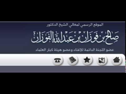 الجماع في نهار رمضان أثناء السفر الشيخ صالح الفوزان Youtube