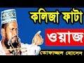 Bangla Waz New Tofazzal Hossain | Islamic Bangla Waz Mahfil | New Bangla Waz 2018 Mp3