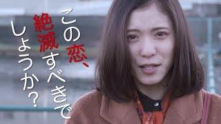 松岡茉優が歌う!泣く!叫ぶ!映画『勝手にふるえてろ』予告映像 thumbnail