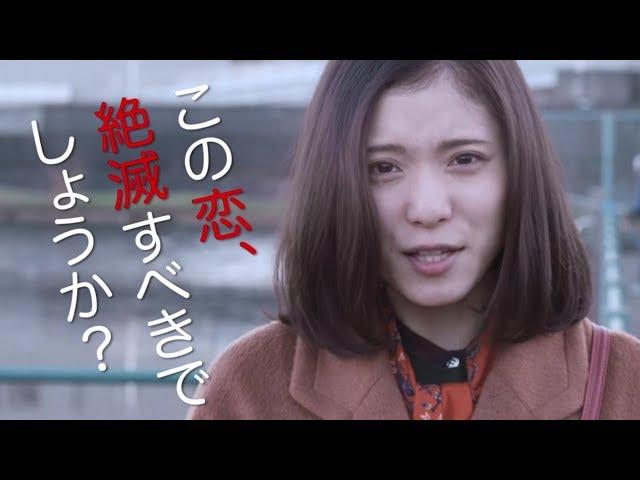 松岡茉優が歌う!泣く!叫ぶ!映画『勝手にふるえてろ』予告映像