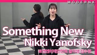 로엔 엔터테인먼트 합격생 김수현_ Someting New