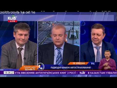 Телеканал Київ: 20.03.19 Київ Live 18.00