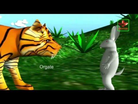 HD Cartoon Golpo Dadur Golpo Tiger Rabbit Full Version বাংলা কার্টুন গল্প দাদুর গল্প কুপোকাত বাঘ খরগ thumbnail