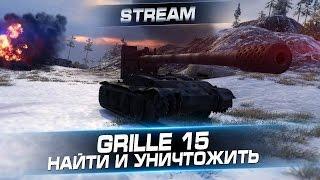 Grille 15 - Найти и уничтожить