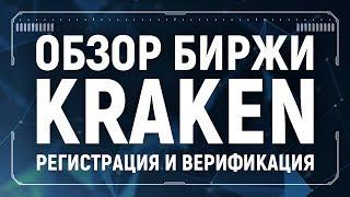 Kraken биржа обзор регистрация верификация