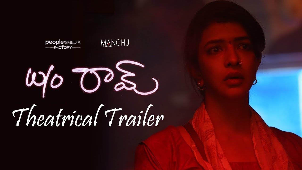 W/O Ram Movie 2018 Theatrical Trailer || Lakshmi Manchu || Vijay Yelakanti || janam manam