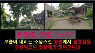 정원속의 바베큐! 느티식당 # 천안맛집 #몽이아빠 #치…