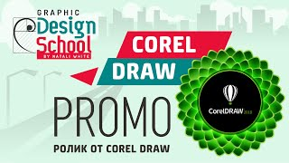 Promo CorelDraw X8 / промо видео Корел Х8