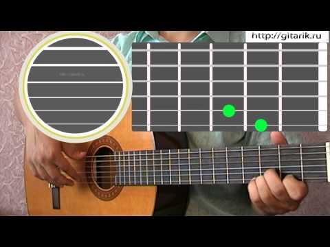 Агата Кристи - Черная луна аккорды, разбор на гитаре
