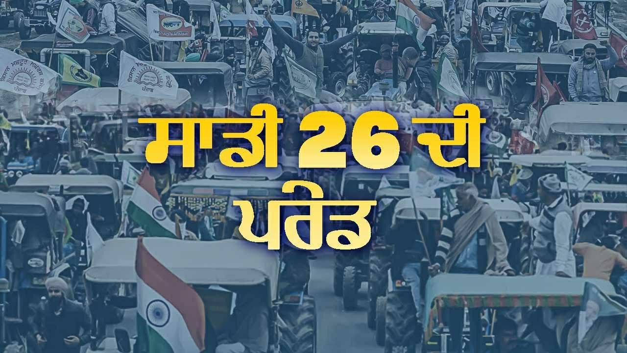 Sadi 26 Di Prade   Aman Khan   Sheera Lohar   Latest Punjabi Songs 2021
