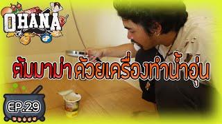 ครัวไรอ่ะ! :ต้มมาม่าด้วยเครื่องทำน้ำอุ่น (สุกหรือไม่สุก?)