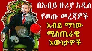በዶ/ር አብይ ዙሪያ አዳዲስ መረጃዎች | ሚስጢራዊ እውነታዎች | ማን ናቸው? | Ethiopian PM Dr. Abiy Amhed Analysis